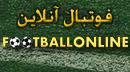 فوتبال آنلاین